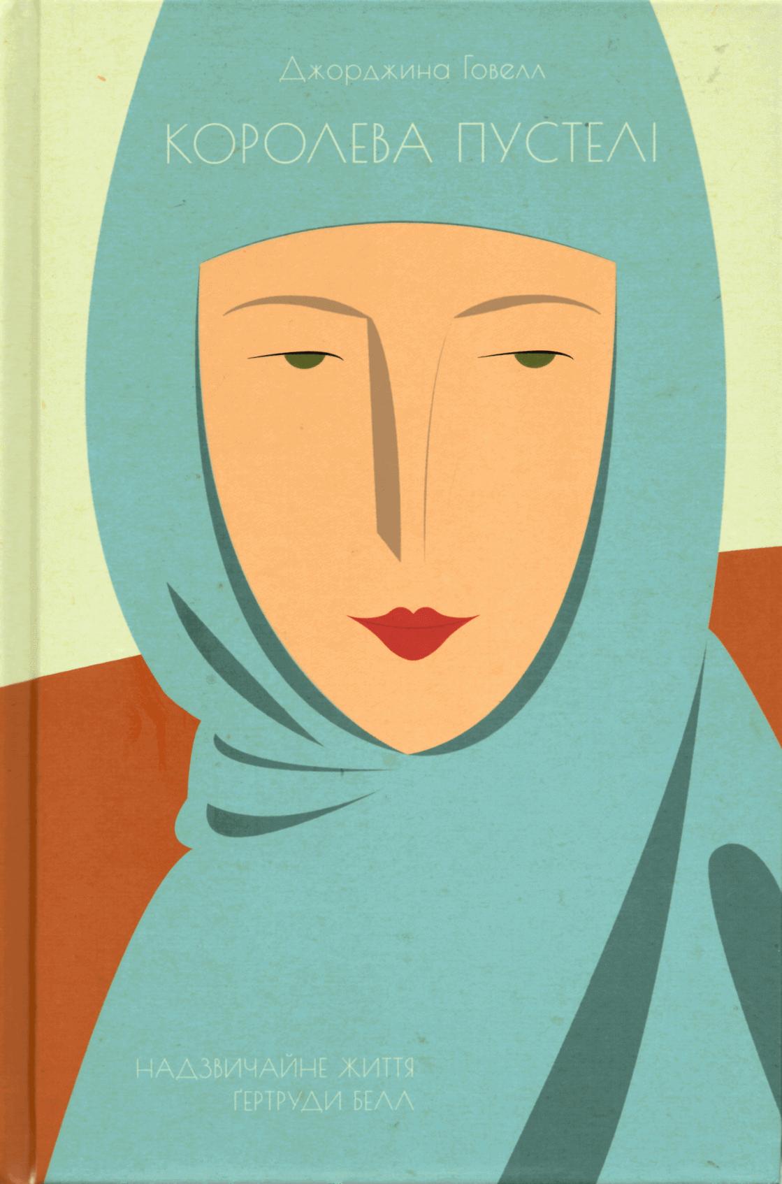 Королева пустелі. Автор — Джорджина Хауэлл. Переплет —