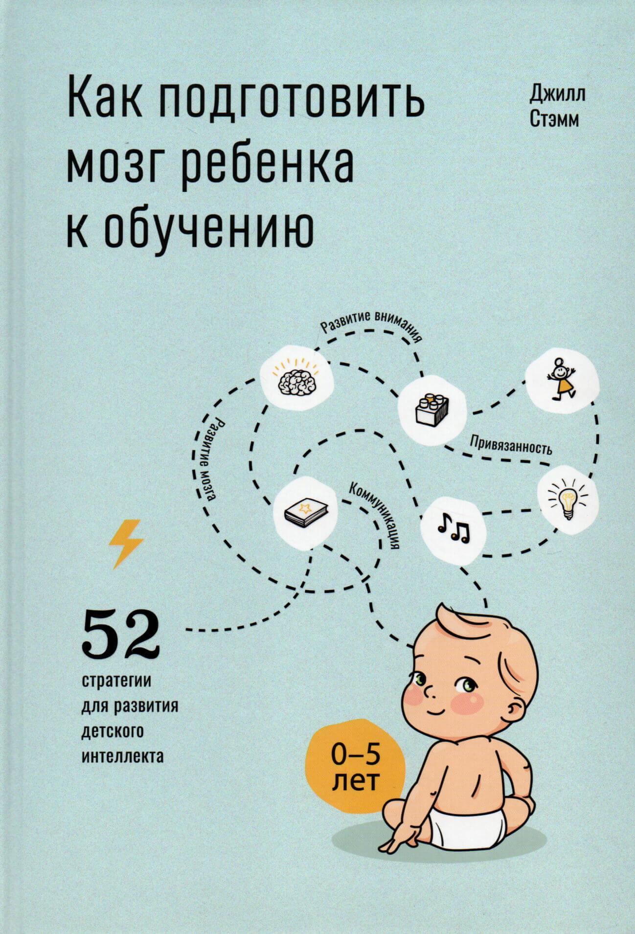 Как подготовить мозг ребенка к обучению : 52 стратегии для развития детского интеллекта