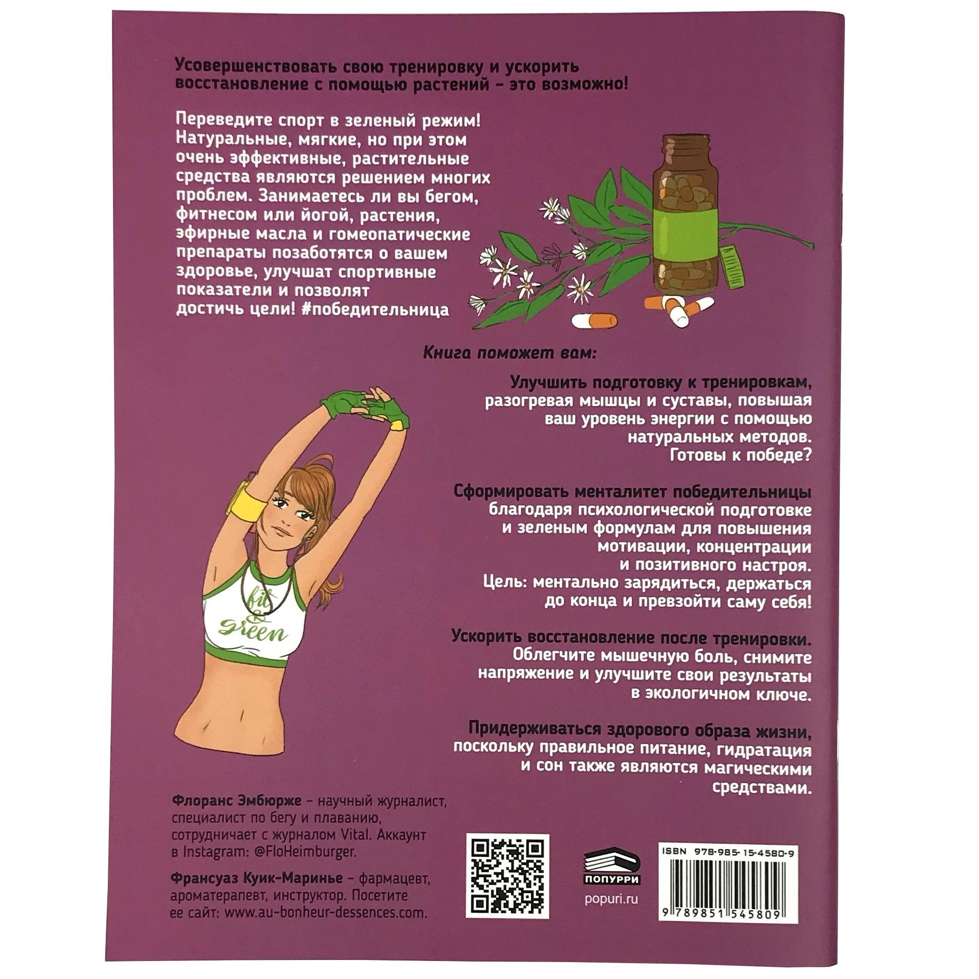 Мой блокнот. Зеленые тренировки. Автор — Флоранс Эмбюрже, Франсуаз Куик-Маринье.