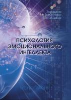 Психология эмоционального интеллекта