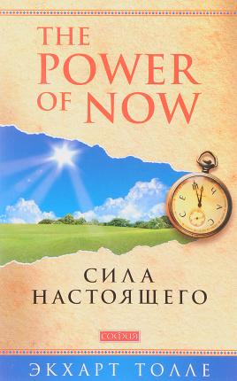 Сила Настоящего. Руководство к духовному пробуждению. Автор — Экхарт Толле. Обложка —