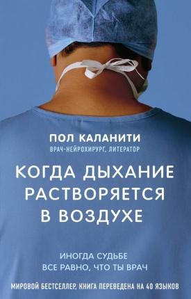 Когда дыхание растворяется в воздухе. Иногда судьбе все равно, что ты врач. Автор — Пол Каланити. Переплет —