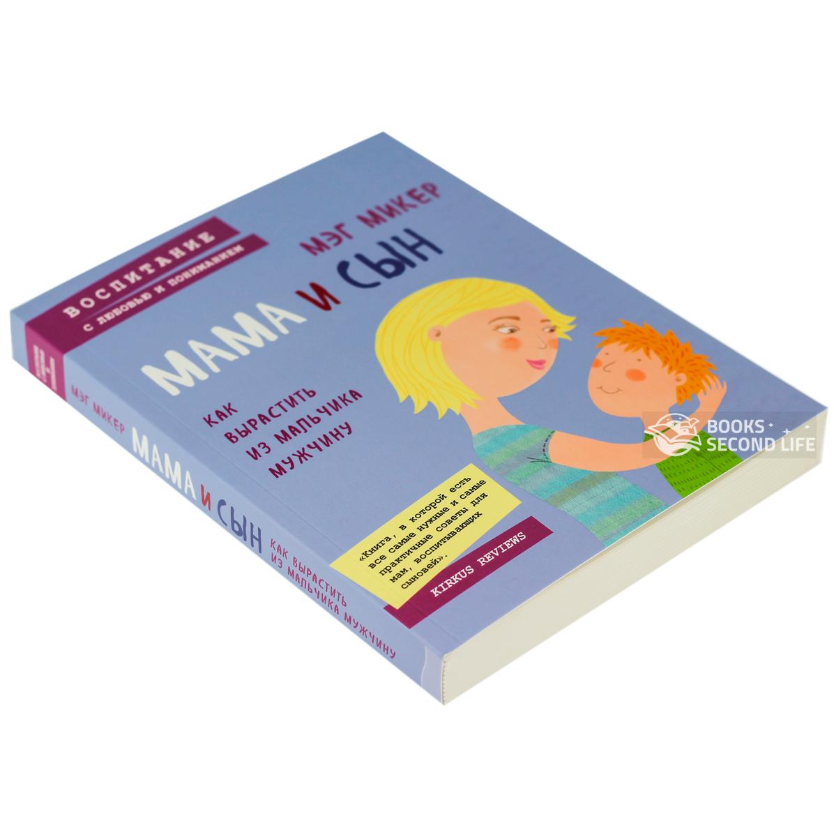 Мама и сын. Как вырастить из мальчика мужчину. Автор — Мэг Микер.