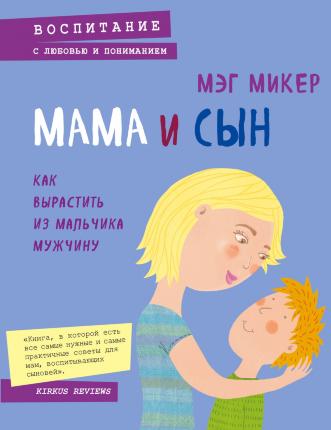 Мама и сын. Как вырастить из мальчика мужчину. Автор — Мэг Микер. Обложка —