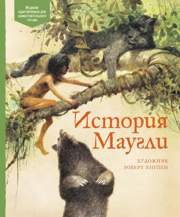 История Маугли. Автор — Редьярд Киплинг. Переплет —