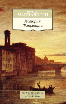 История Флоренции. . Переплет —