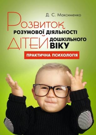 Розвиток розумової діяльності дітей дошкільного віку. Автор — Максименко Д.С.. Переплет —
