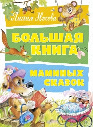 Большая книга маминых сказок. Автор — Лилия Носова. Переплет —