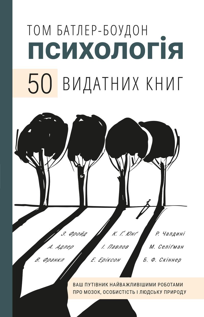 Психологія. 50 видатних книг. Ваш путівник найважливішими роботами про мозок, особистість і людську природу