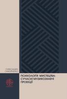 Психологія мистецтва: сучасні музикознавчі проекції
