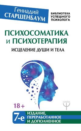 Психосоматика и психотерапия. Исцеление души и тела. Автор — Старшенбаум Геннадий. Переплет —