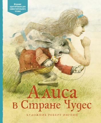 Алиса в Стране чудес. Автор — Льюис Кэрролл. Переплет —