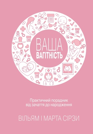 Ваша вагітність: практичний порадник від зачаття до народження, оновлене видання. Автор — Уильям Сирс. Переплет —