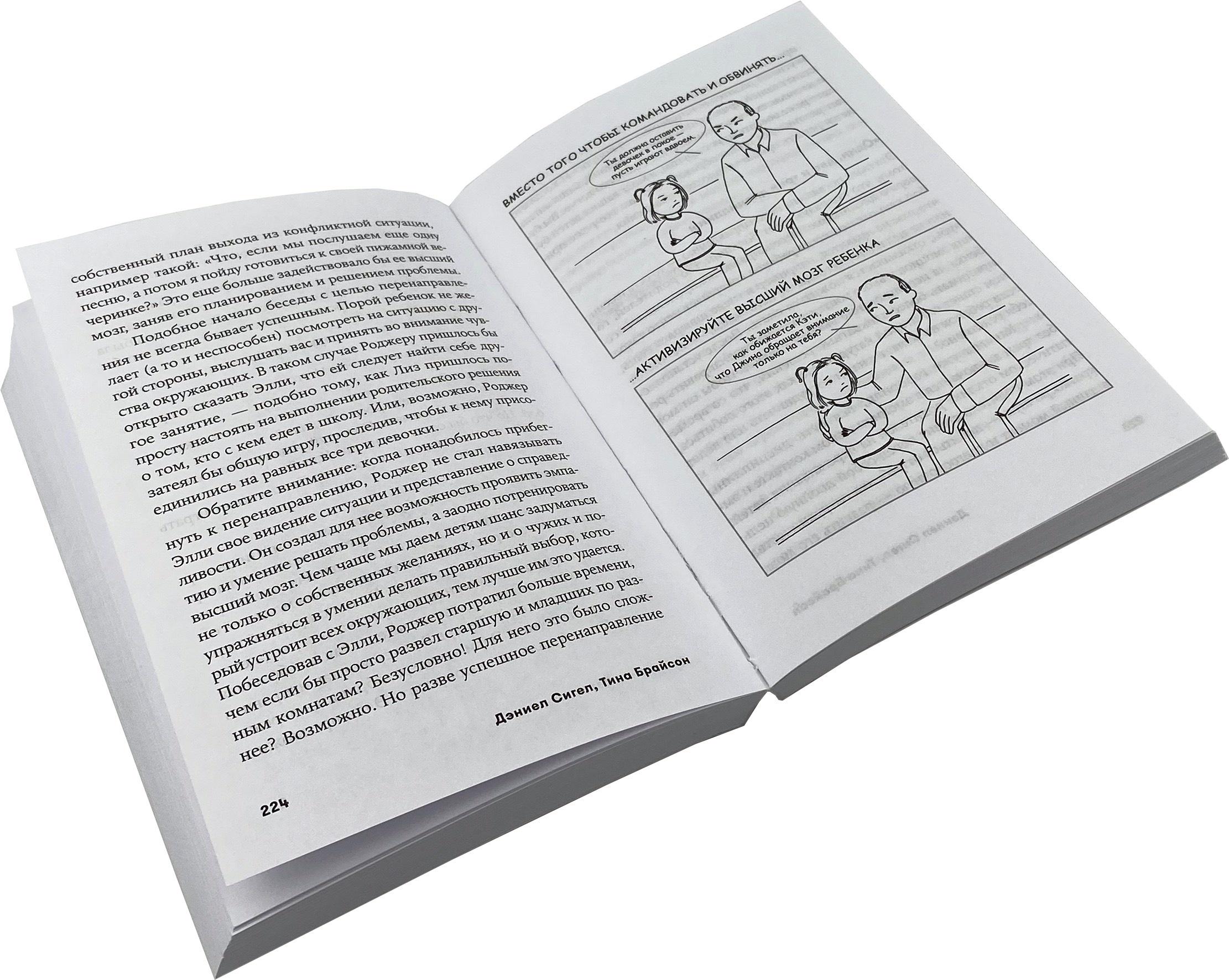 Дисциплина без драм. Как помочь ребенку воспитать характер. Автор — Дэниел Сигел, Тина Брайсон.