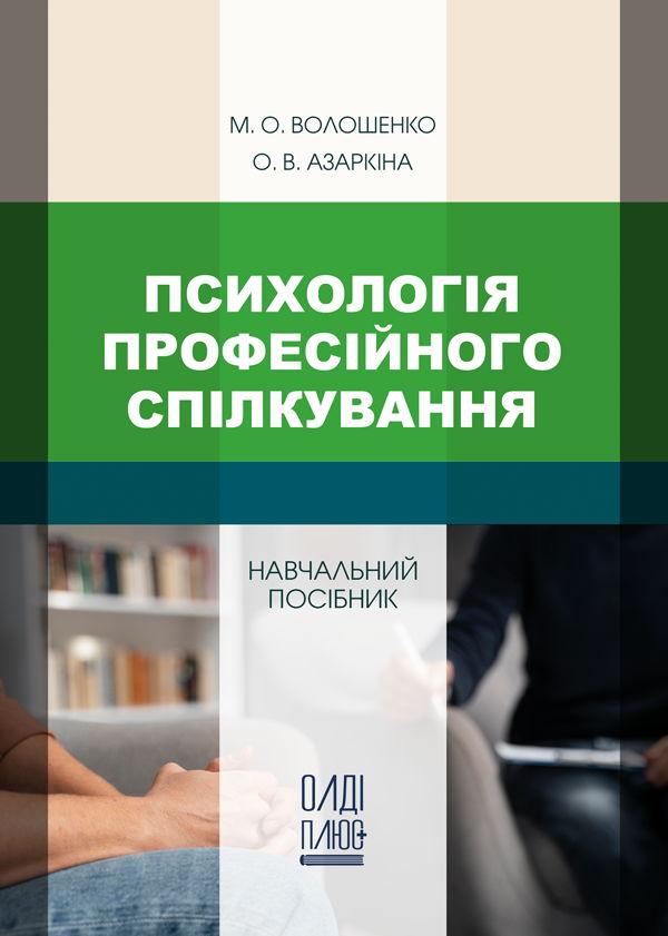 Психологія професійного спілкування
