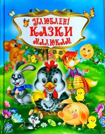 Улюблені казки малюкам. Автор — Наталья Мягкова. Переплет —