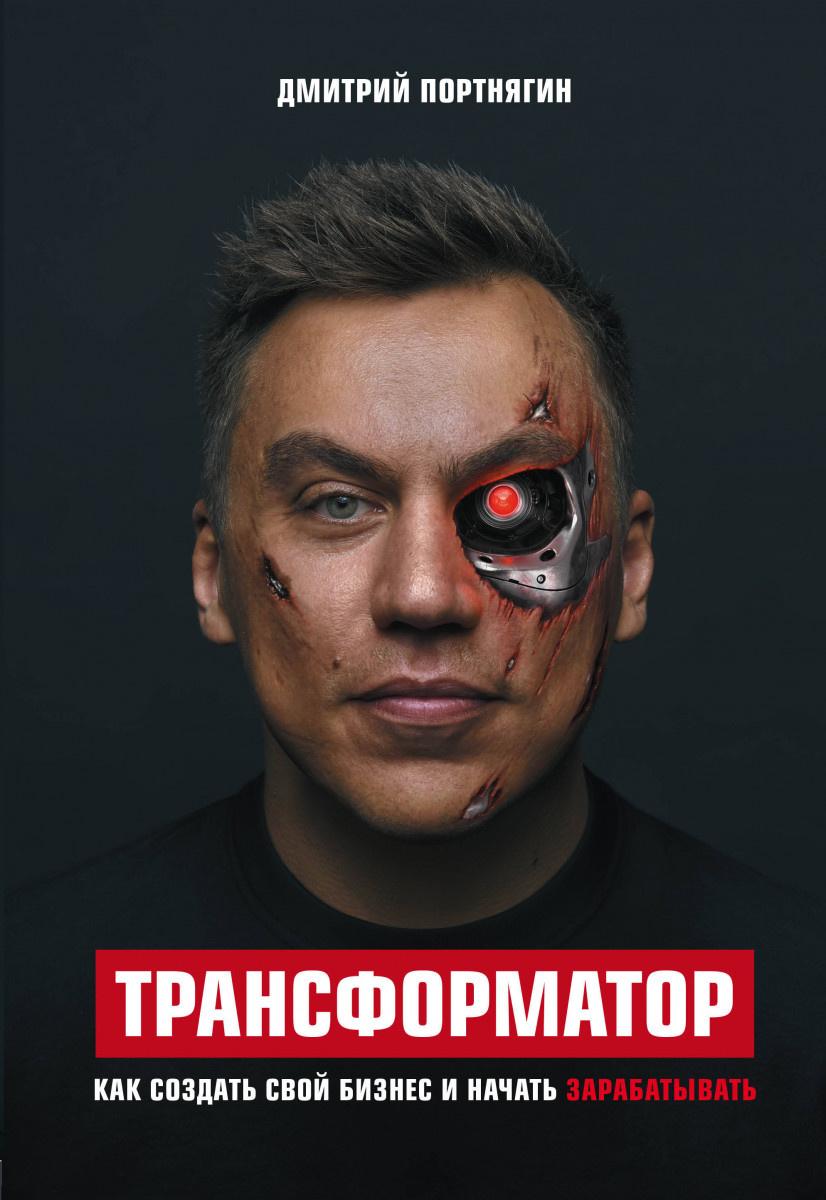 Трансформатор. Как создать свой бизнес и начать зарабатывать. Автор — Дмитрий Портнягин.