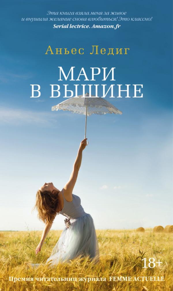Мари в вышине. Автор — Аньес Ледиг. Переплет —