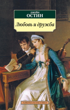 Любовь и дружба. Автор — Джейн Остин. Переплет —