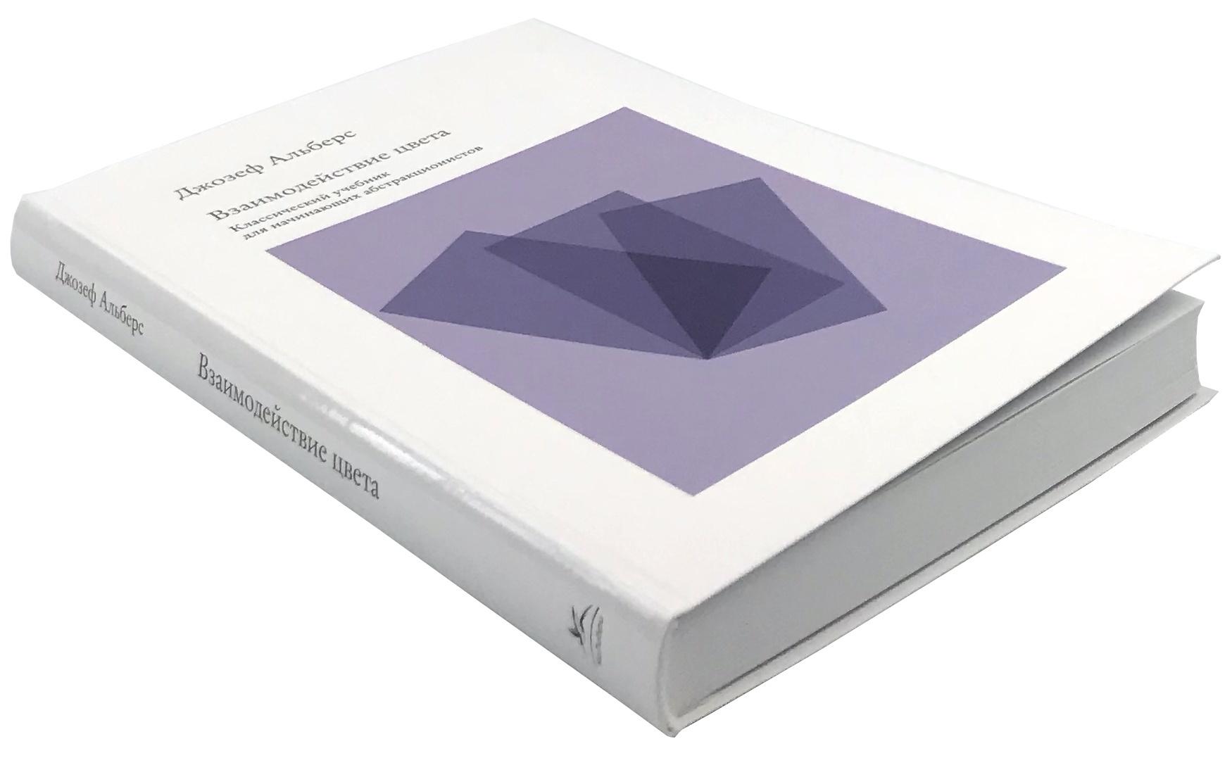 Взаимодействие цвета. Классический учебник для начинающих абстракционистов. Автор — Джозеф Альберс. Переплет —