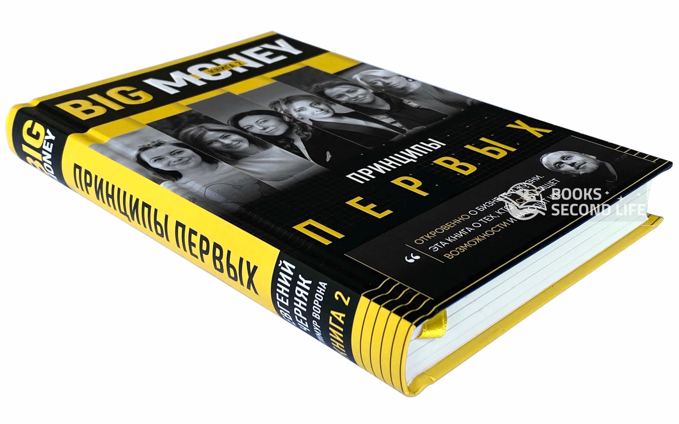 Big Money. Принципы первых. Книга 2. Автор — Евгений Черняк, Тимур Ворона. Переплет —