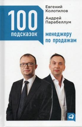 100 подсказок менеджеру по продажам. Автор — Андрей Парабеллум, Евгений Колотилов. Переплет —