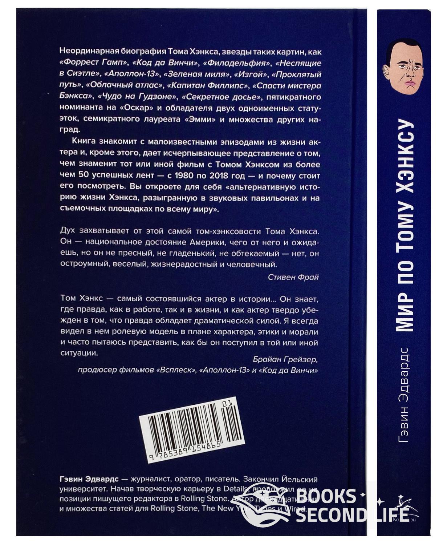 Мир по Тому Хэнксу. Жизненное кредо, благие намерения и добрые дела самого клевого парня Америки. Автор — Гэвин Эдвардс. Переплет —