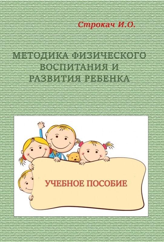 Методика физического воспитания и развития ребенка