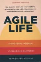 Agile Life. Как вывести жизнь на новую орбиту, используя методы agile-планирования, нейрофизиологию и самокоучинг