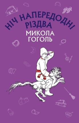 Ніч напередодні Різдва. Автор — Николай Гоголь. Обложка —