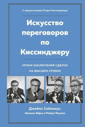 Искусство переговоров по Киссинджеру. Уроки заключения сделок на высшем уровне. Автор — Джеймс Себениус. Переплет —
