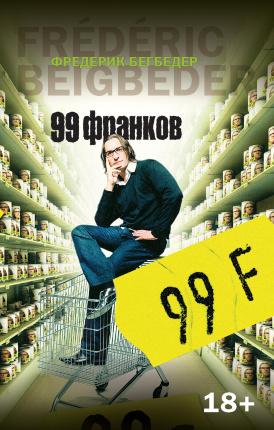 99 франков. Автор — Фредерик Бегбедер. Переплет —