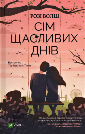 Сім щасливих днів. Автор — Рози Уолш. Переплет —