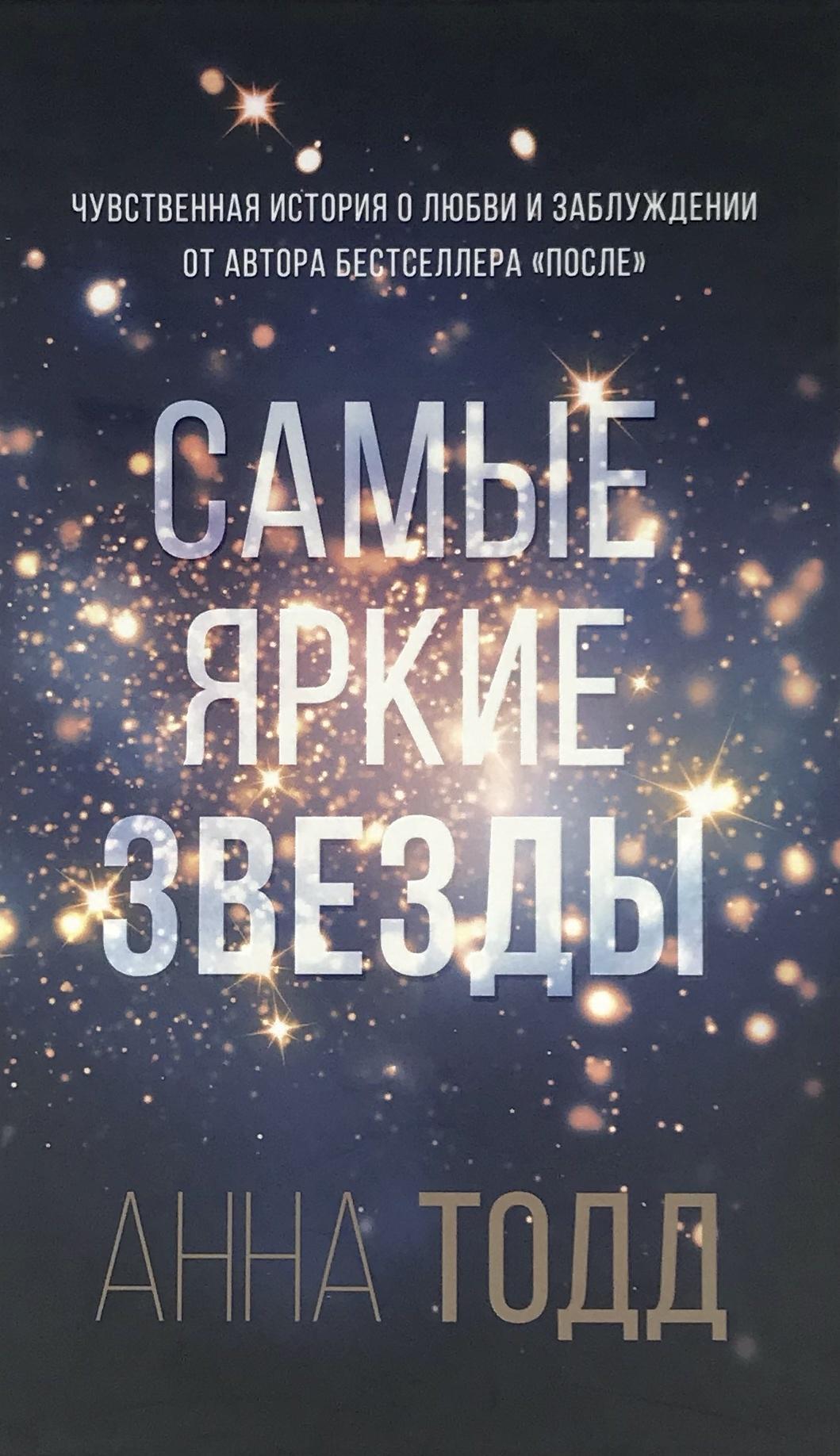 Самые яркие звёзды