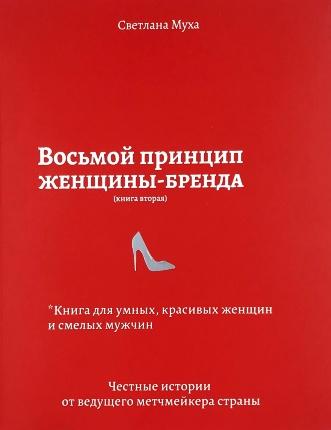 Восьмой принцип женщины-бренда. Автор — Светлана Муха. Обложка —