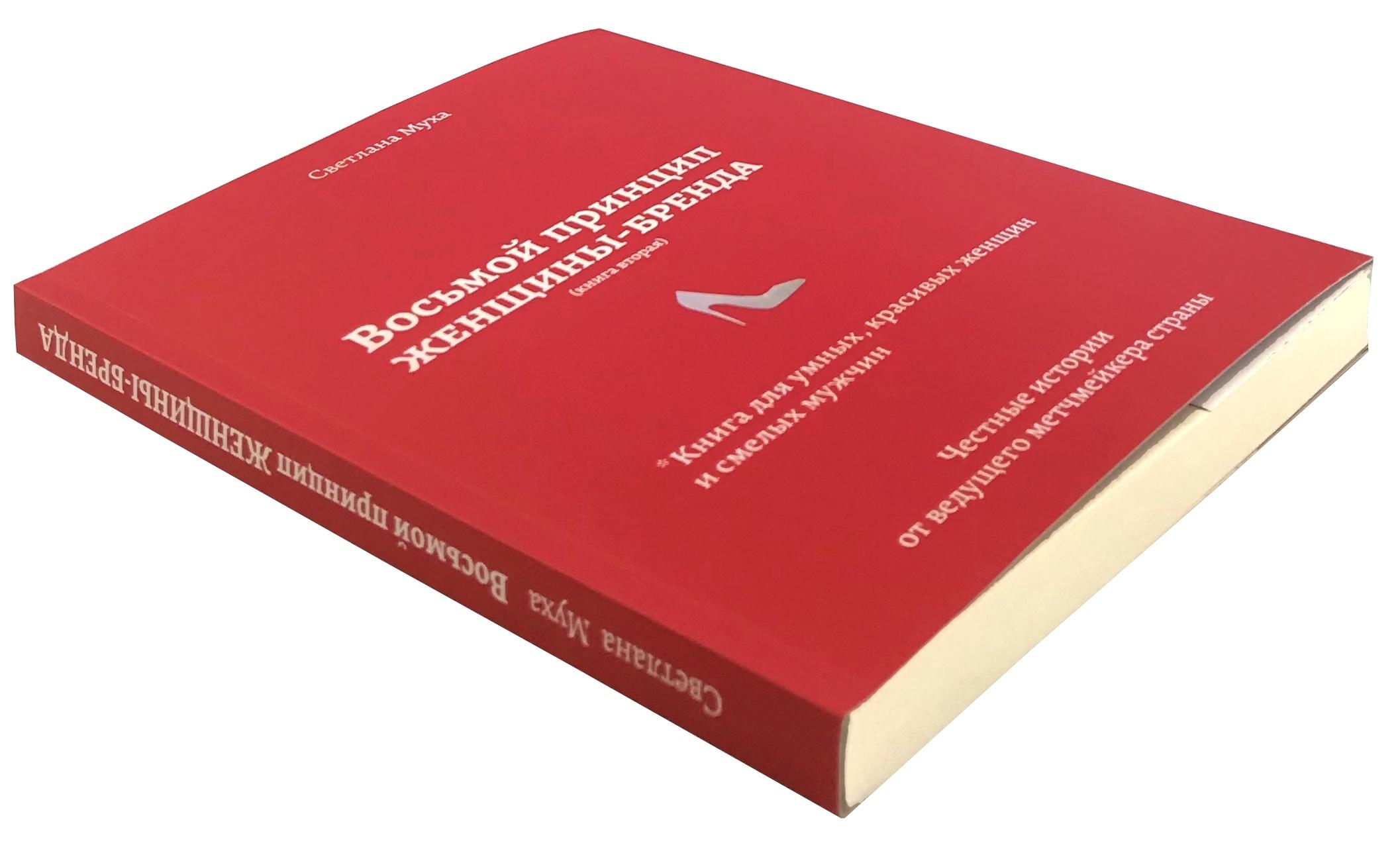 Восьмой принцип женщины-бренда. Автор — Светлана Муха.