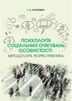 Психологія соціальних очікувань особистості: методологія, теорія і практика