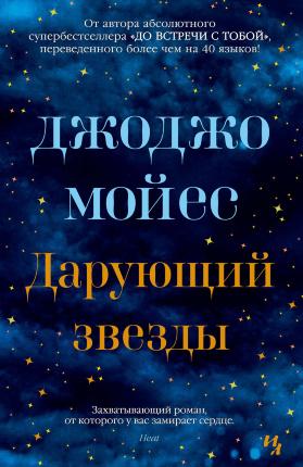 Дарующий звезды. Автор — Джоджо Мойес. Обложка —