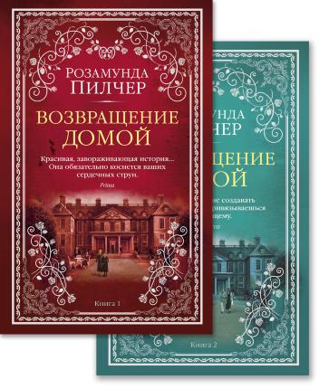 Возвращение домой (комплект из 2 книг). Автор — Розамунда Пилчер. Переплет —