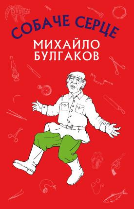 Собаче серце. Автор — Михаил Булгаков. Переплет —