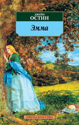 Эмма. Автор — Джейн Остин. Переплет —