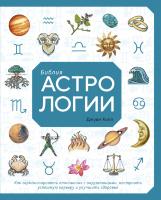 Библия астрологии. Как гармонизировать отношения с окружающими, построить успешную карьеру и улучшить здоровье