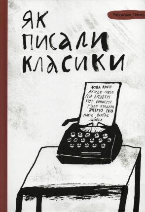 Як писали класики. Автор — Ростислав Семкив. Переплет —