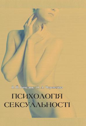 Психологія сексуальності. Автор — Бочелюк В.Й., Черепехина О.А.. Переплет —