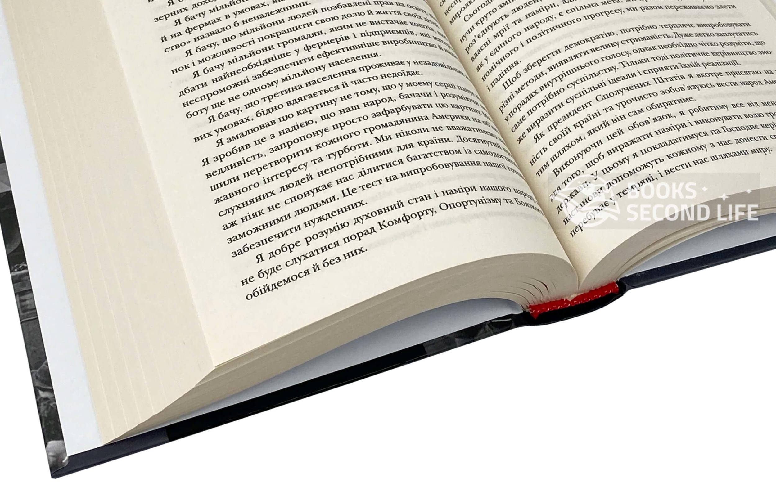 Слова, що лунають крізь час. Найважливіші промови в історії людства, які змінили наш світ. Автор — Терри Голуэй.