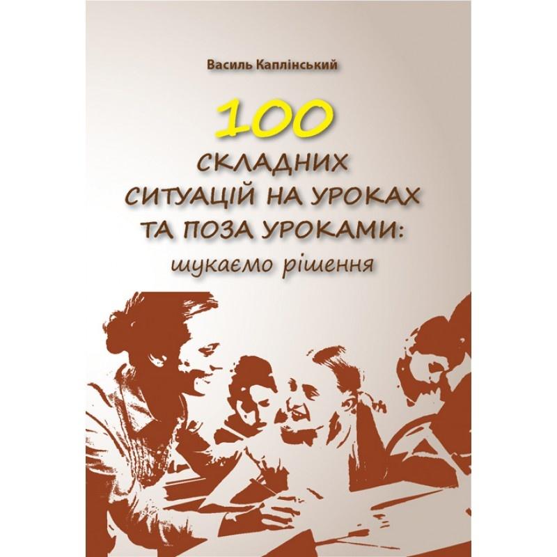 100 складних ситуацій на уроках та поза уроками:шукаємо рішення