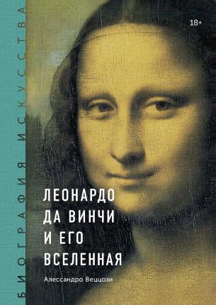 Леонардо да Винчи и его Вселенная. Автор — Алессандро Веццози. Обложка —