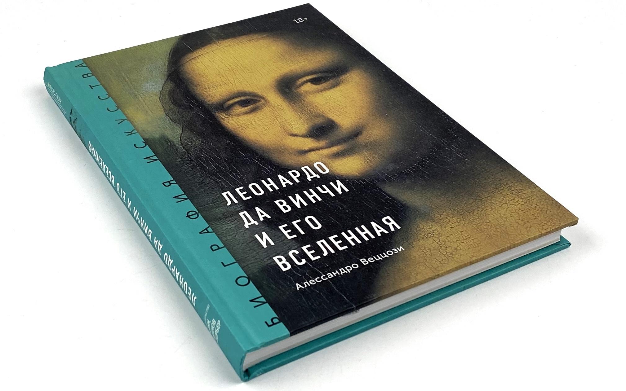Леонардо да Винчи и его Вселенная. Автор — Алессандро Веццози.