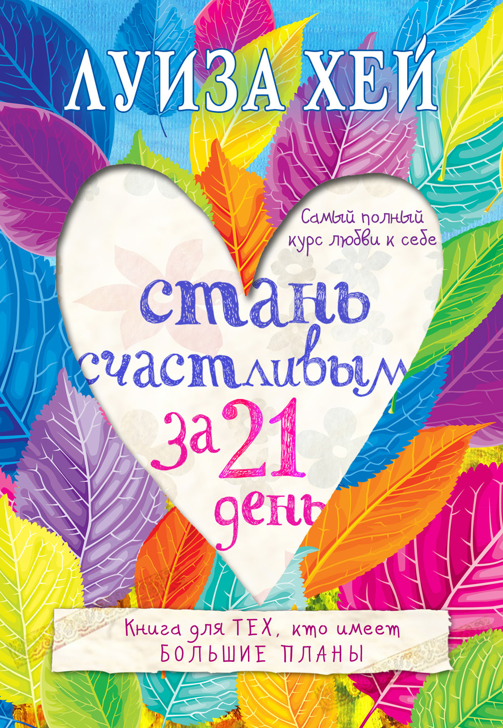 Стань счастливым за 21 день. Самый полный курс любви к себе