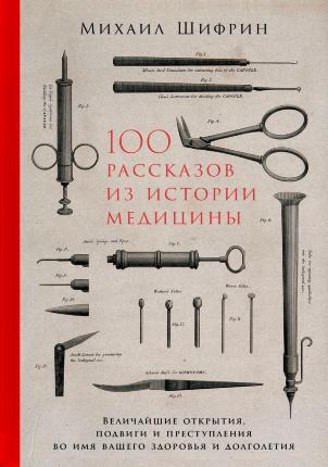 100 рассказов из истории медицины. Автор — Михаил Шифрин. Обложка —